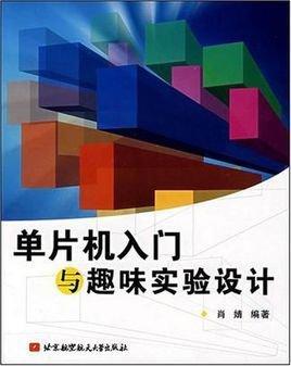 单片机设计系统各组成部分的基本结构原理及应用知识
