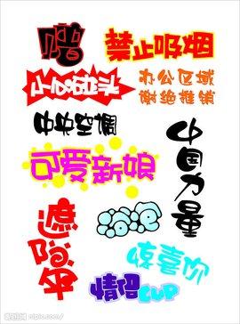 电影手绘pop海报设计