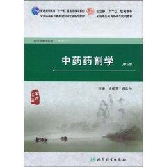 中药药剂学_中药药剂学_360百科