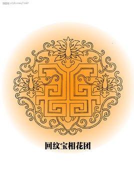 它是由横竖短线折绕组成的方形或圆形的回环状花纹