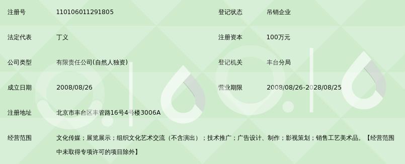 北京天地吉祥文化传媒有限公司