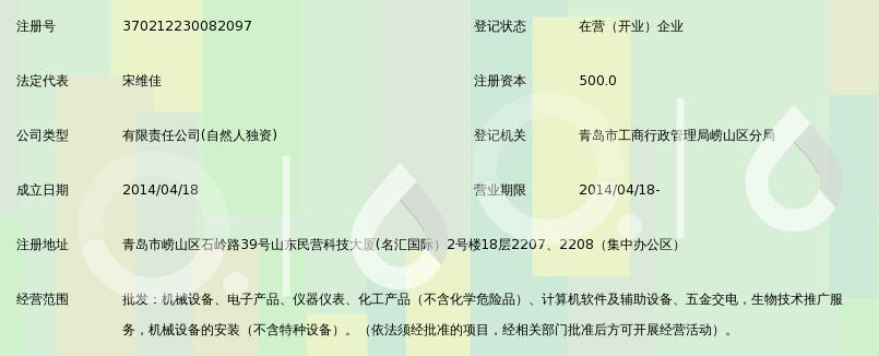 广州科博汇智仪器设备_360百科山东有限公司制冷设备宗申图片