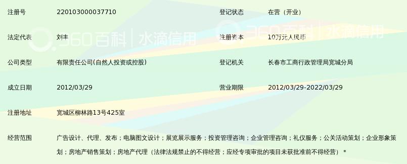 长春市庆吉祥文化传媒有限公司