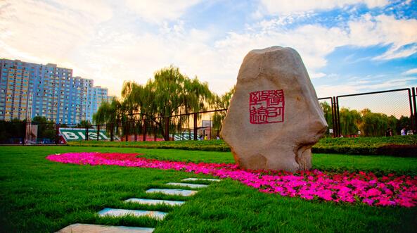 北京第二外国语学院校内风景