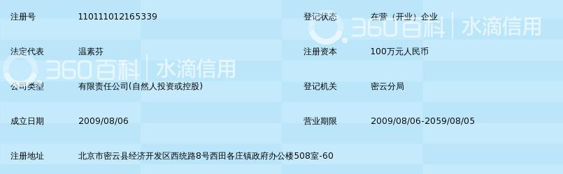 北京时代峰峻文化艺术发展有限公司  免费编辑   添加义项名