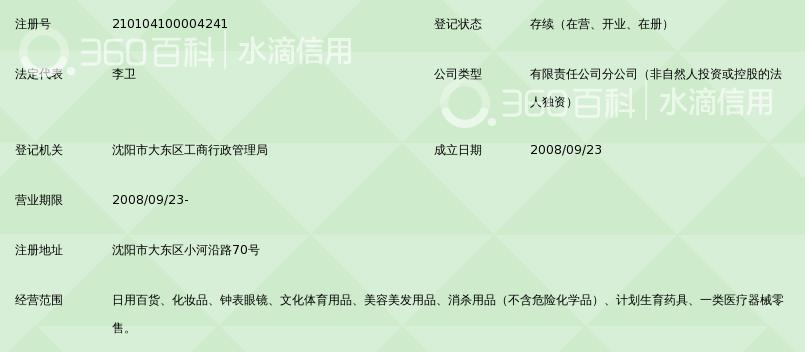 浙江东最好药房v最好生活用品莲花酒店北大分店沈阳情趣图片