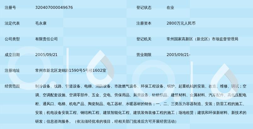 江苏凯源机电设备安装工程有限公司