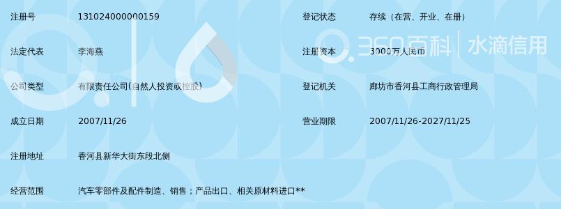香河县华泰汽车配件有限公司