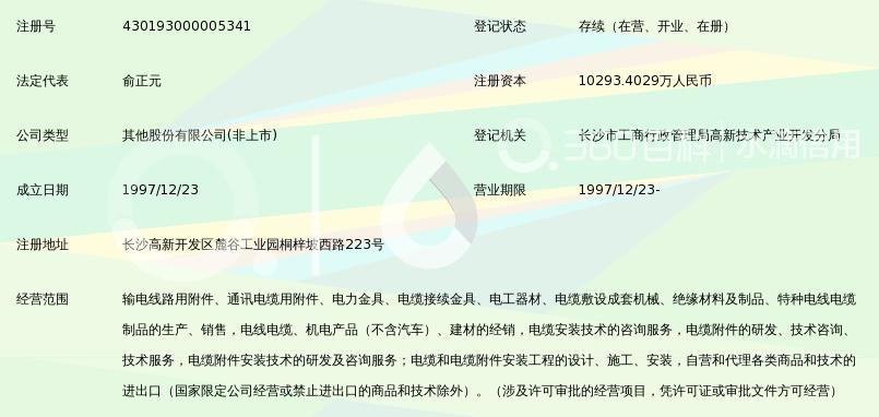 长缆电工科技股份有限公司_360百科