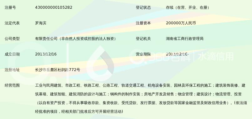 中铁城建集团有限公司_360百科
