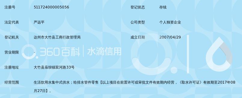大竹县新桥镇宝山自来水厂庙坝小学月浦图片