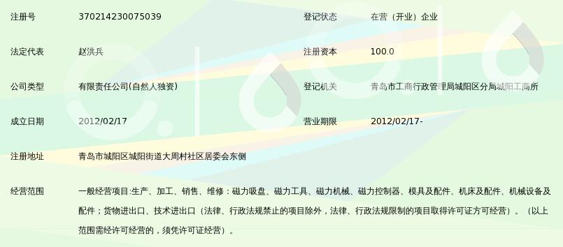 青岛迈特磁力开发有限公司_360百科