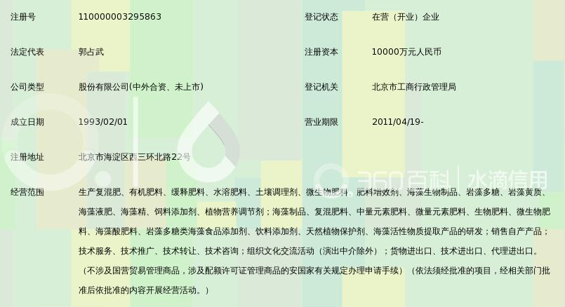 北京雷力海洋生物新产业股份有限公司