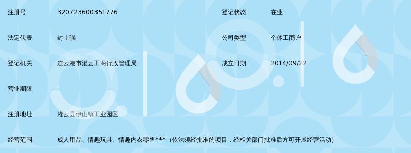 灌云县伊山镇百魅情趣用品厂_360狠狠酒窝情趣妹子百科全民图片