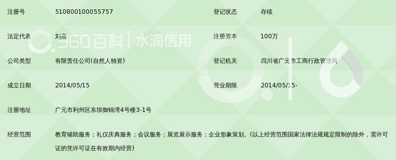 四川远博教育辅助服务有限公司