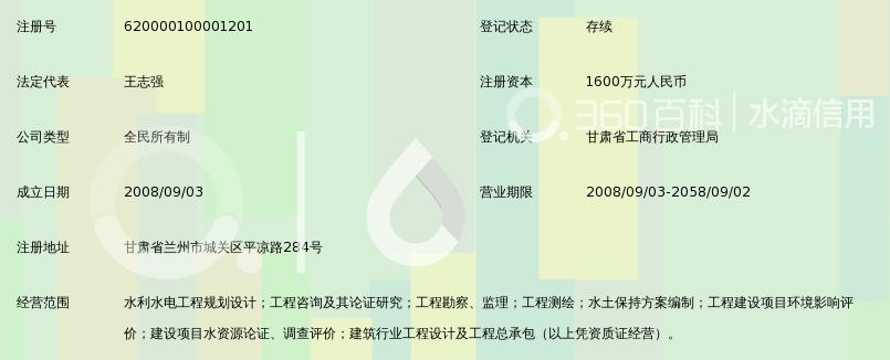 甘肃省水利水电设计勘测研究院碧蓝游戏设计图图片