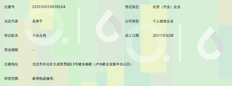 北京德胜瑞家电维修中心_360百科