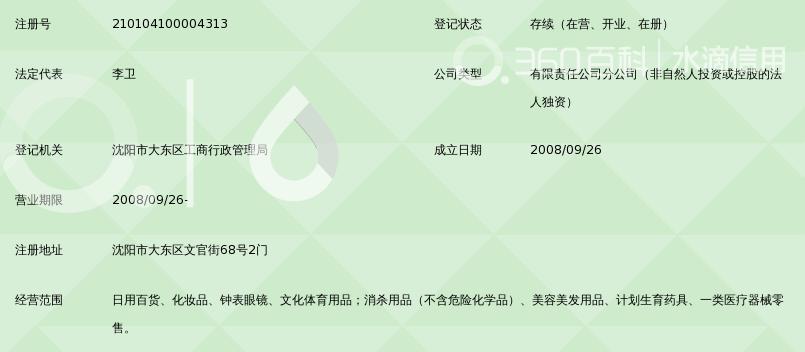 沈阳东药房情趣v药房生活用品东基店海心伊服饰北大上图片