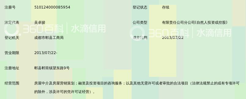 成都大唐房屋中介有限公司郫县分公司